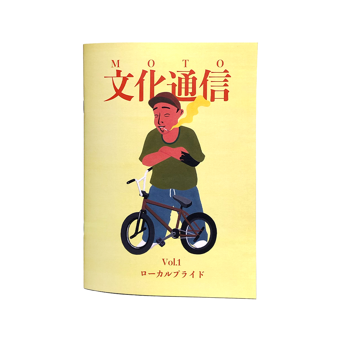 "MOTO文化通信 Vol.1""ローカルプライド"""