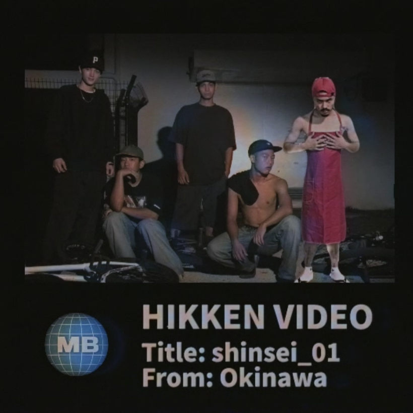 """沖縄のヤングクルー""""シンセイ""""のインタビュー&ビデオ紹介 HIKKEN VIDEO"""