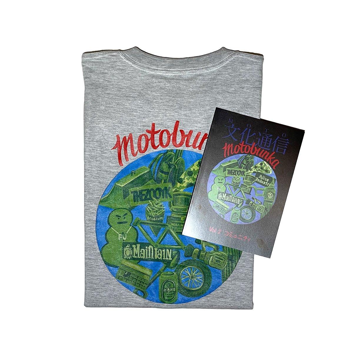 「MOTO文化通信Vol.2」明日から全国各地で販売開始