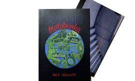 【文化の日】MOTO文化通信Vol.2発売