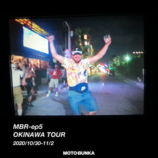 モト文化ツアーレポート2020|沖縄ツアー(SHINSEI JAM)