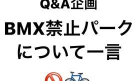 Q&A BMX禁止パークについて|MOTO文化放送