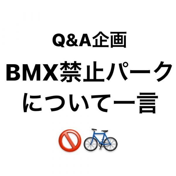 Q&A BMX禁止パークについて MOTO文化放送