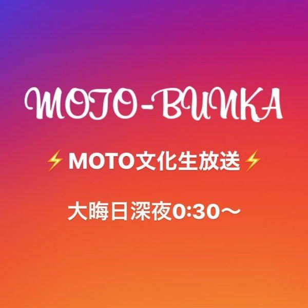 インスタライブで生放送Q&A企画 MOTO文化放送