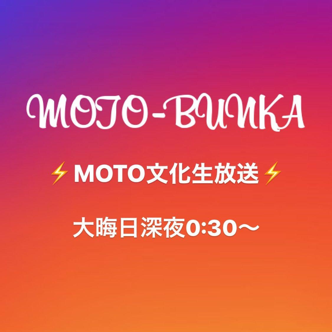 インスタライブで生放送Q&A企画|MOTO文化放送