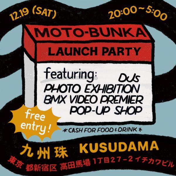12/19 (SAT) MOTO-BUNKA PARTY