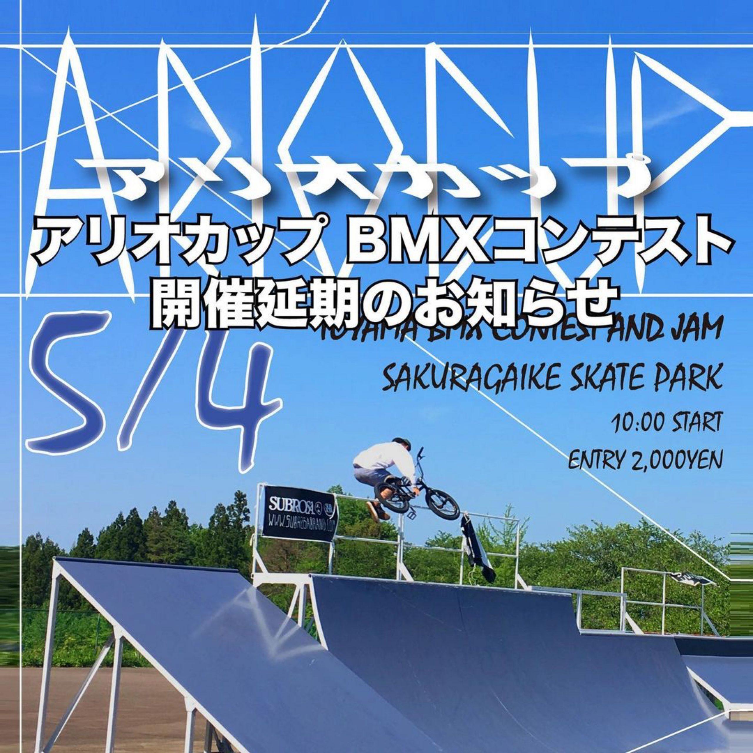 [延期のお知らせ] ARIO CUP BMXコンテスト