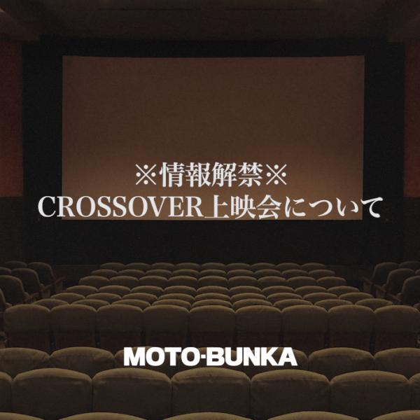 """[情報解禁] BMXドキュメンタリー映像""""CROSSOVER""""の上映について"""