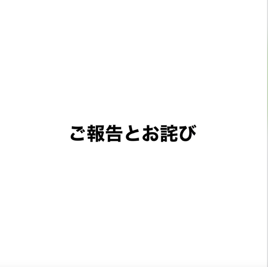 You are currently viewing イベントのご報告とお詫び
